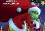 Да откраднеш Коледа