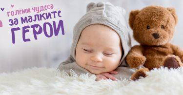 """Фондация """"Нашите недоносени деца"""" с кампания """"Големи чудеса за малките герои"""""""