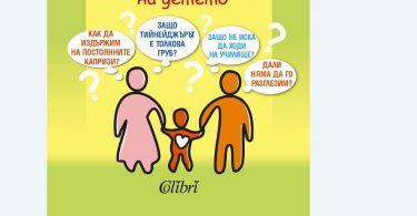 """""""Тайната опора"""" - за ролята на семейната среда за порастването на детето"""